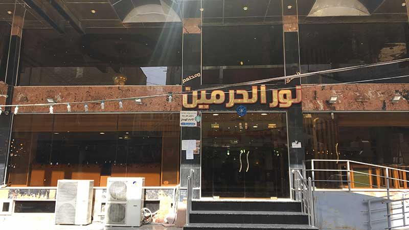 هتل نور الحرمین