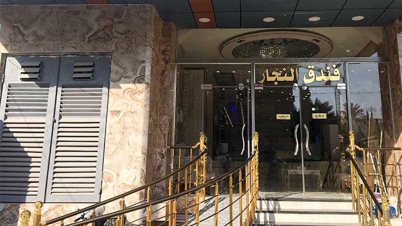 فندق النجار