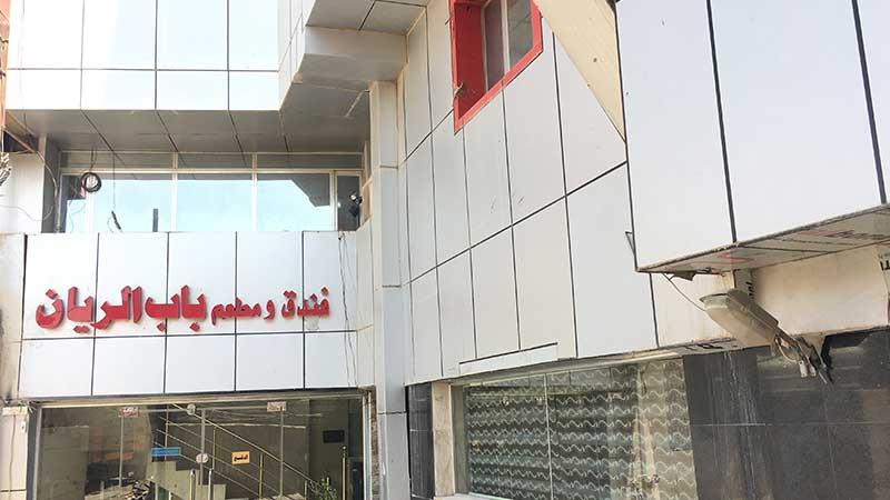 Bab Al Rayyan Hotel