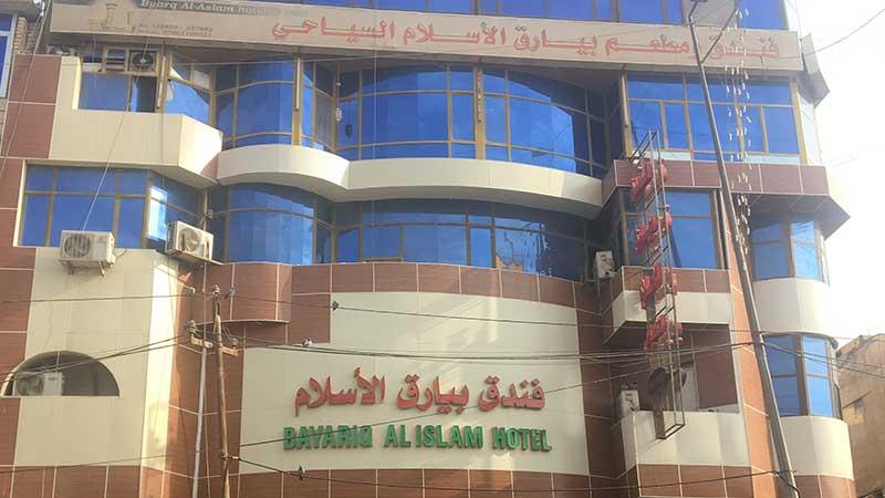 فندق بيارق الاسلام