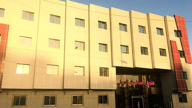 فندق المناسك الدولي