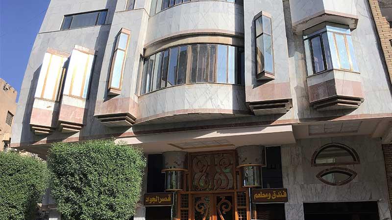 فندق قصر الجواد