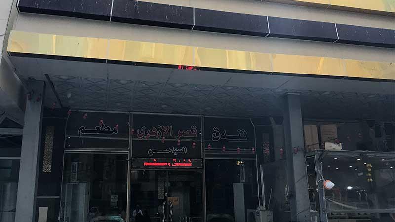 فندق قصر الازهري السياحي